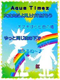 虹 アクア タイムズ